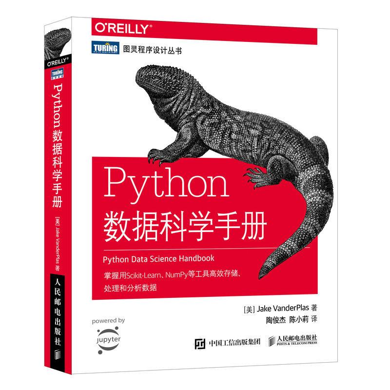Python数据科学手册(pdf+txt+epub+azw3+mobi电子书在线阅读下载)