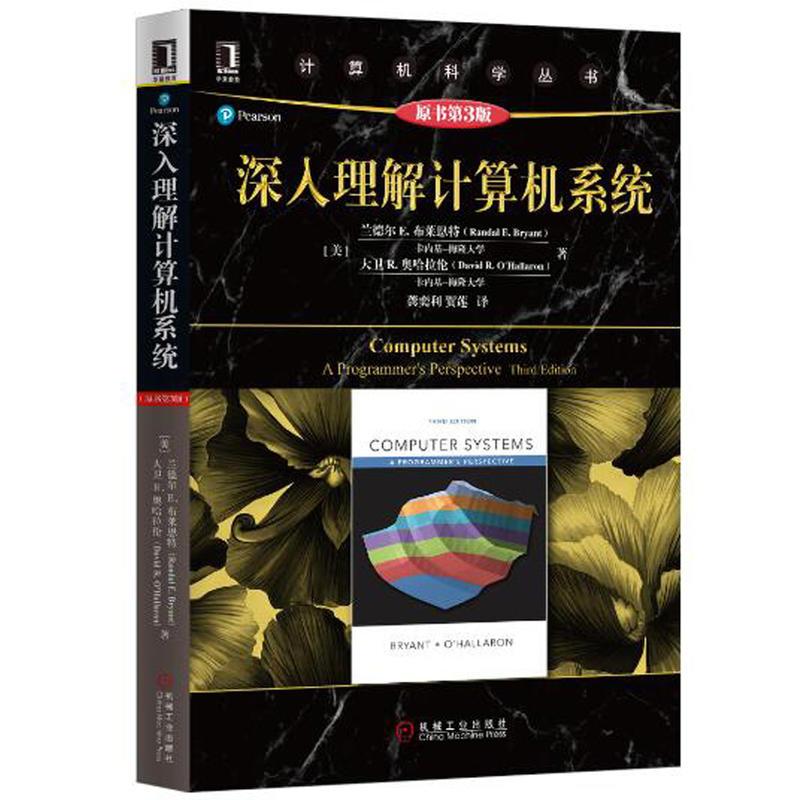 深入理解计算机系统(pdf+txt+epub+azw3+mobi电子书在线阅读下载)