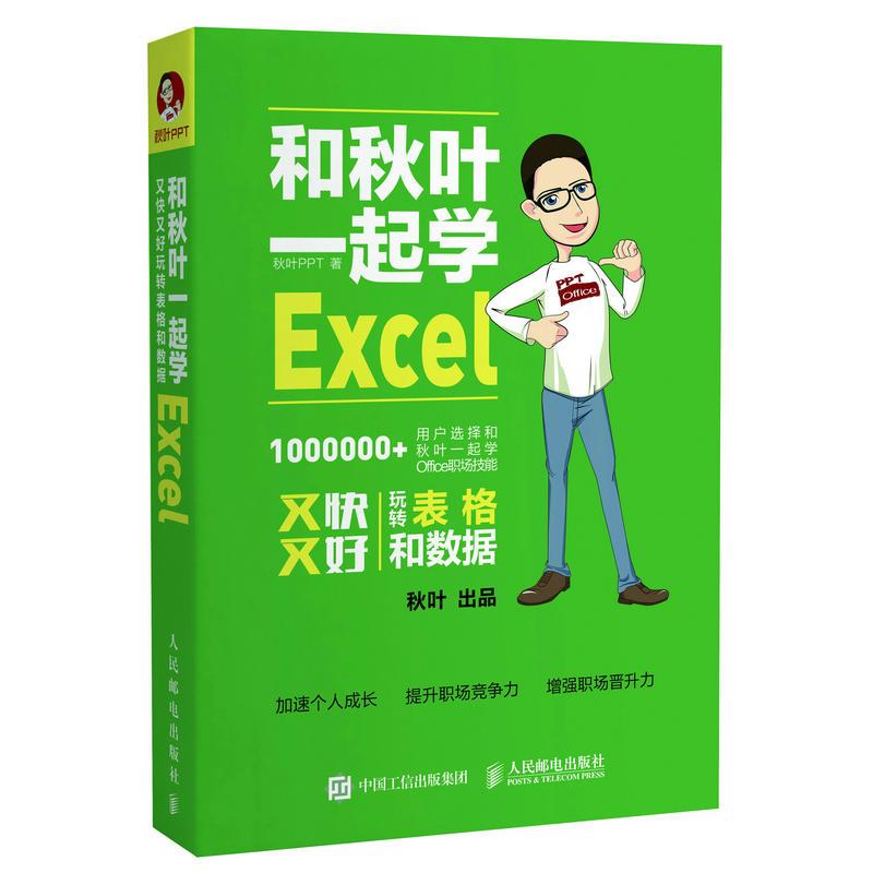 学秋叶excel(pdf+txt+epub+azw3+mobi电子书在线阅读下载)