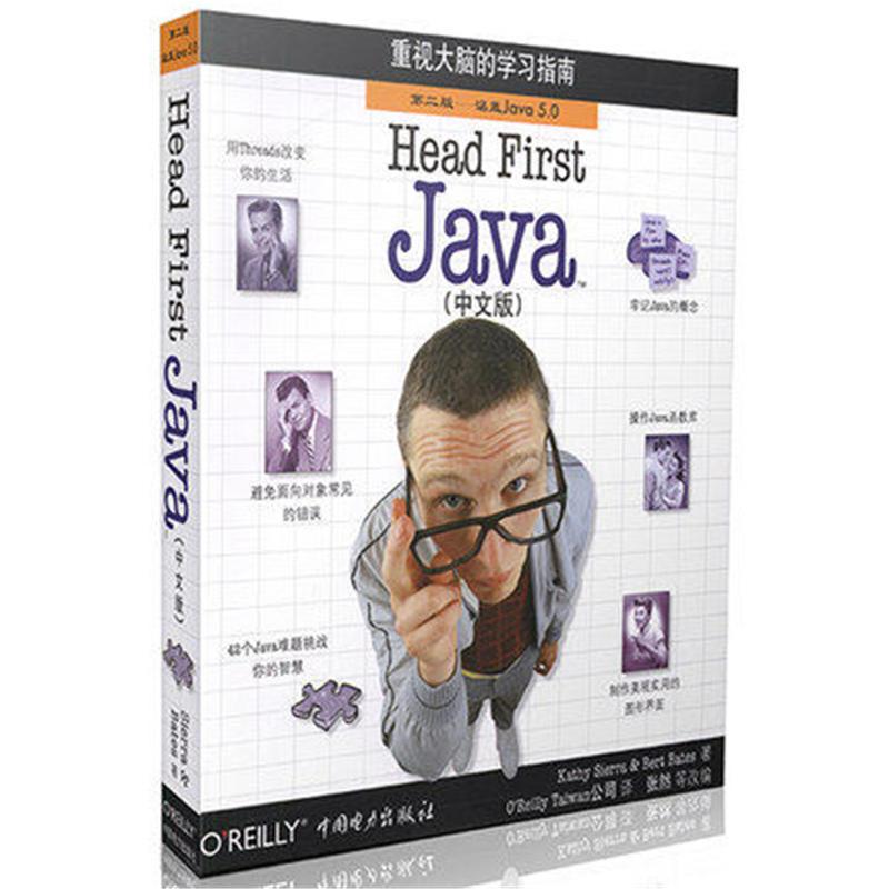 HeadFirstJava(pdf+txt+epub+azw3+mobi电子书在线阅读下载)