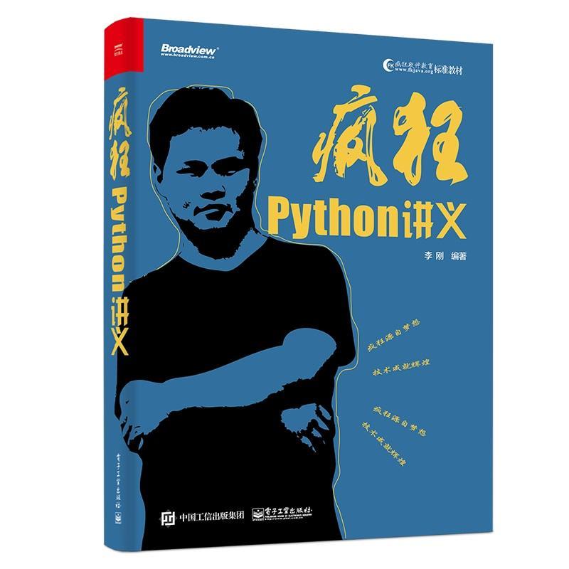疯狂Python讲义(pdf+txt+epub+azw3+mobi电子书在线阅读下载)
