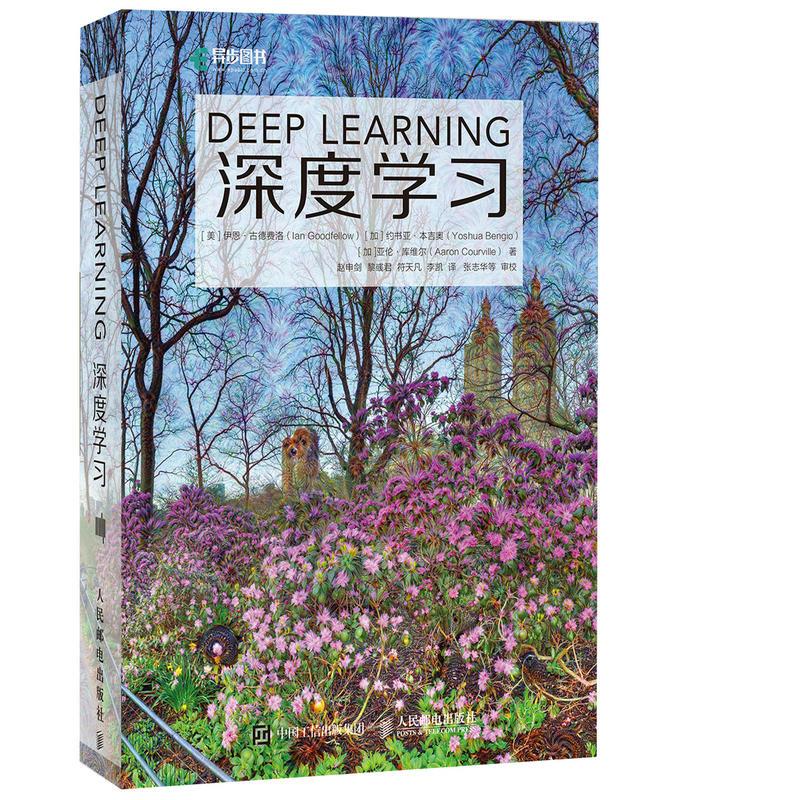 深度学习(pdf+txt+epub+azw3+mobi电子书在线阅读下载)