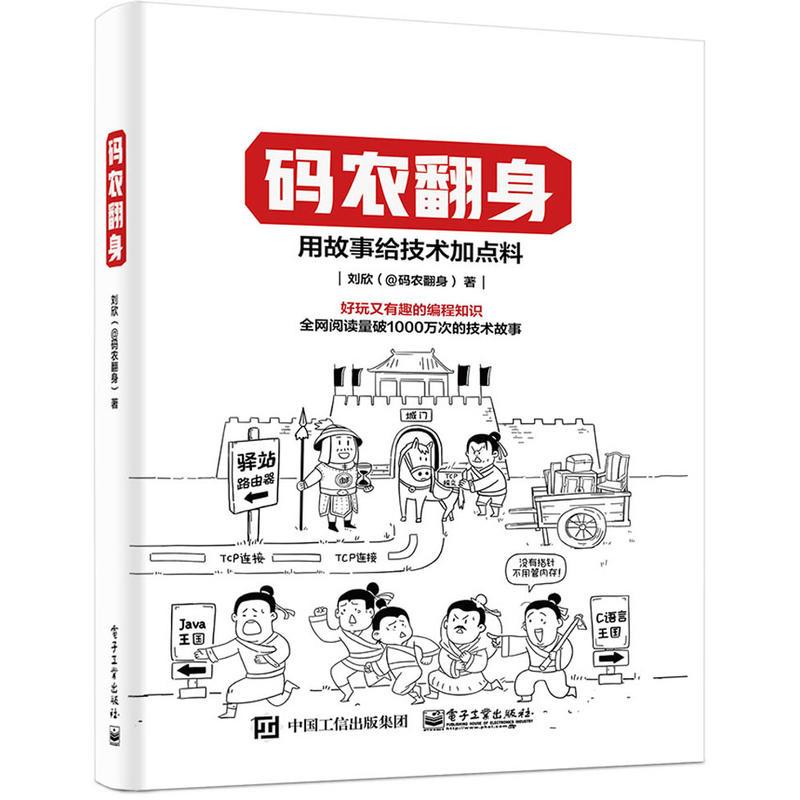 码农翻身(pdf+txt+epub+azw3+mobi电子书在线阅读下载)