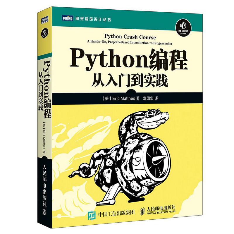 Python入门到实践(pdf+txt+epub+azw3+mobi电子书在线阅读下载)