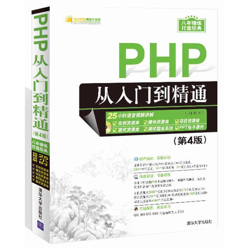 PHP从入门到精通(第4版)(pdf+txt+epub+azw3+mobi电子书在线阅读下载)