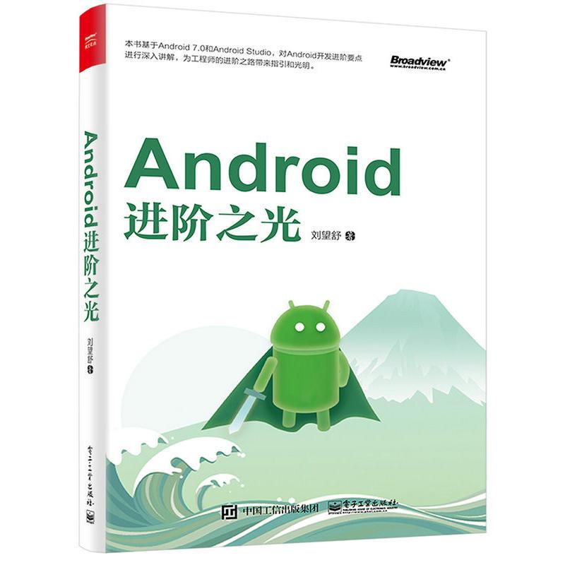Android进阶之光(pdf+txt+epub+azw3+mobi电子书在线阅读下载)