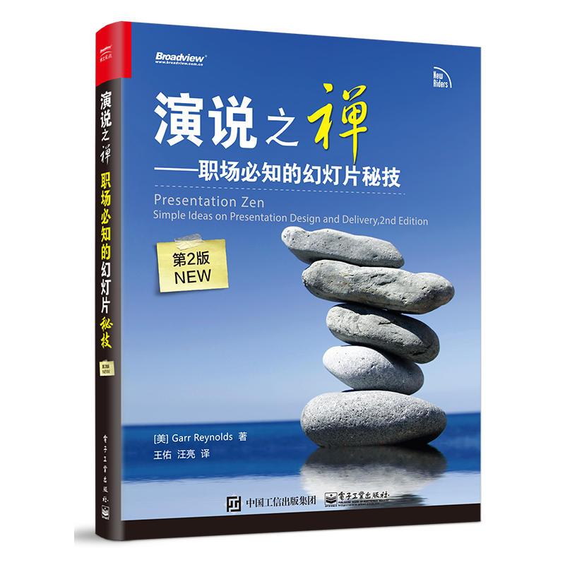 演说之禅(pdf+txt+epub+azw3+mobi电子书在线阅读下载)