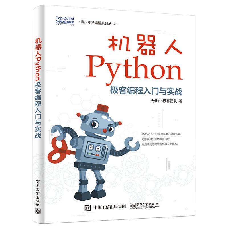 机器人Python极客编程入门与实战(pdf+txt+epub+azw3+mobi电子书在线阅读下载)