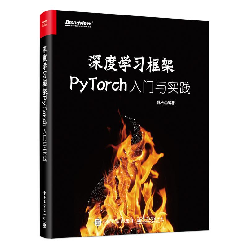 深度学习框架PyTorch(pdf+txt+epub+azw3+mobi电子书在线阅读下载)
