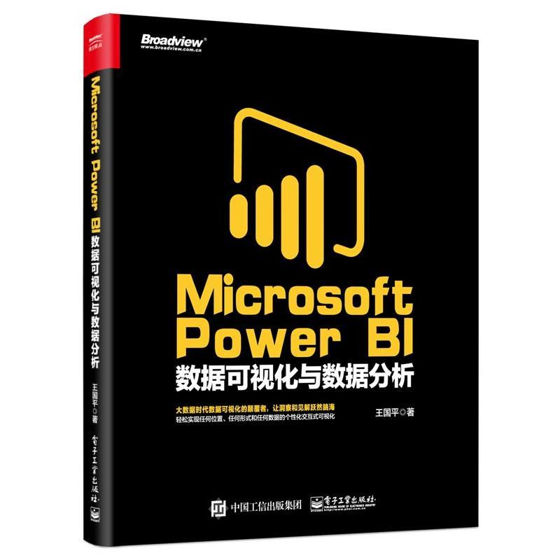 Power-BI-数据可视化与数据分析(pdf+txt+epub+azw3+mobi电子书在线阅读下载)