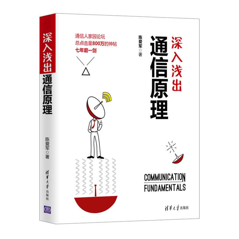 深入浅出通信原理(pdf+txt+epub+azw3+mobi电子书在线阅读下载)