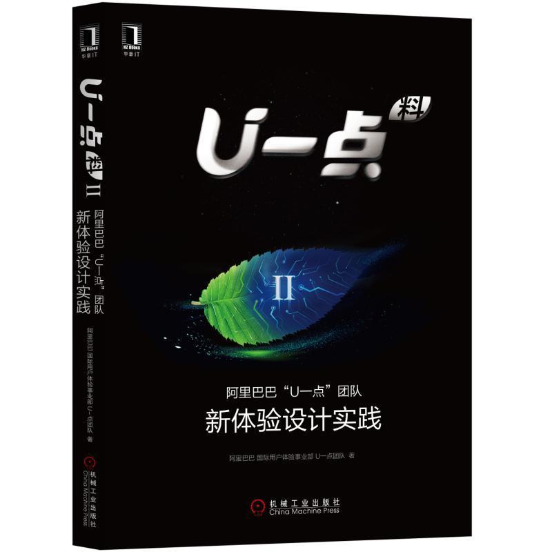 U一点料Ⅱ(pdf+txt+epub+azw3+mobi电子书在线阅读下载)