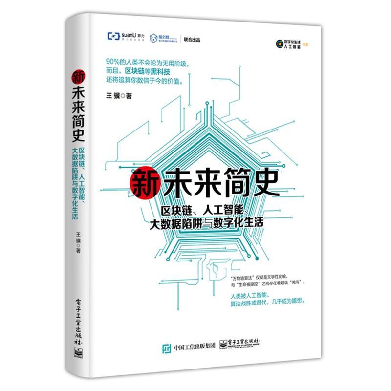 新未来简史(pdf+txt+epub+azw3+mobi电子书在线阅读下载)