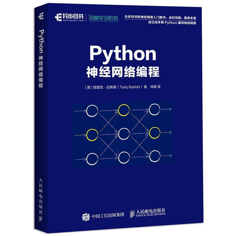 Python神经网络编程(pdf+txt+epub+azw3+mobi电子书在线阅读下载)