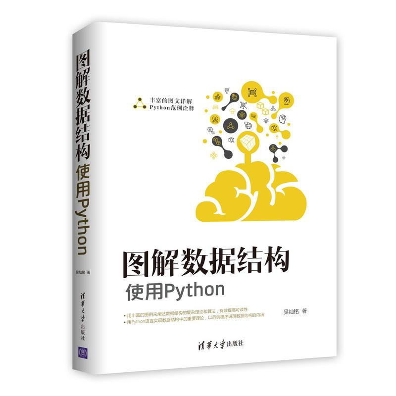图解数据结构使用Python(pdf+txt+epub+azw3+mobi电子书在线阅读下载)