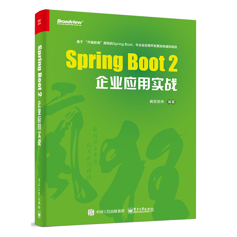 SpringBoot2企业应用实战(pdf+txt+epub+azw3+mobi电子书在线阅读下载)