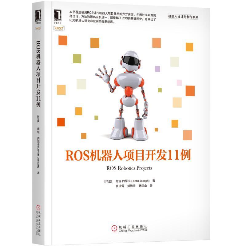 ROS机器人项目开发11例(pdf+txt+epub+azw3+mobi电子书在线阅读下载)