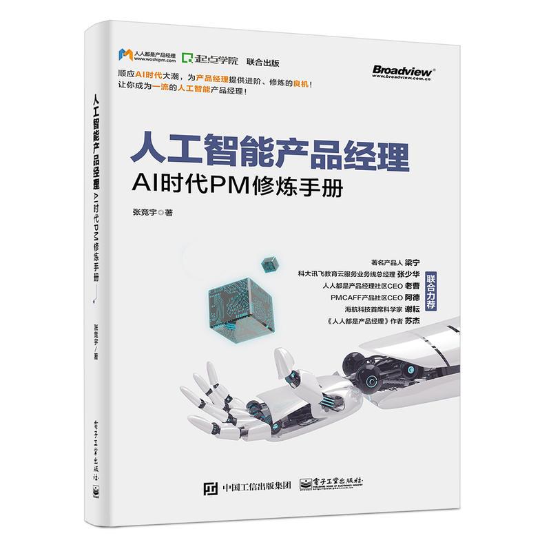 人工智能产品经理(pdf+txt+epub+azw3+mobi电子书在线阅读下载)
