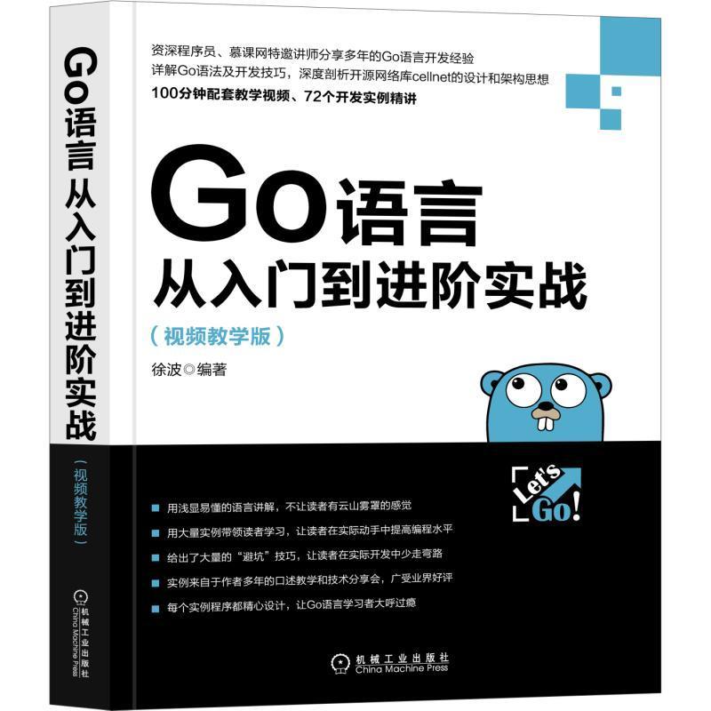 Go语言从入门到进阶实战(pdf+txt+epub+azw3+mobi电子书在线阅读下载)