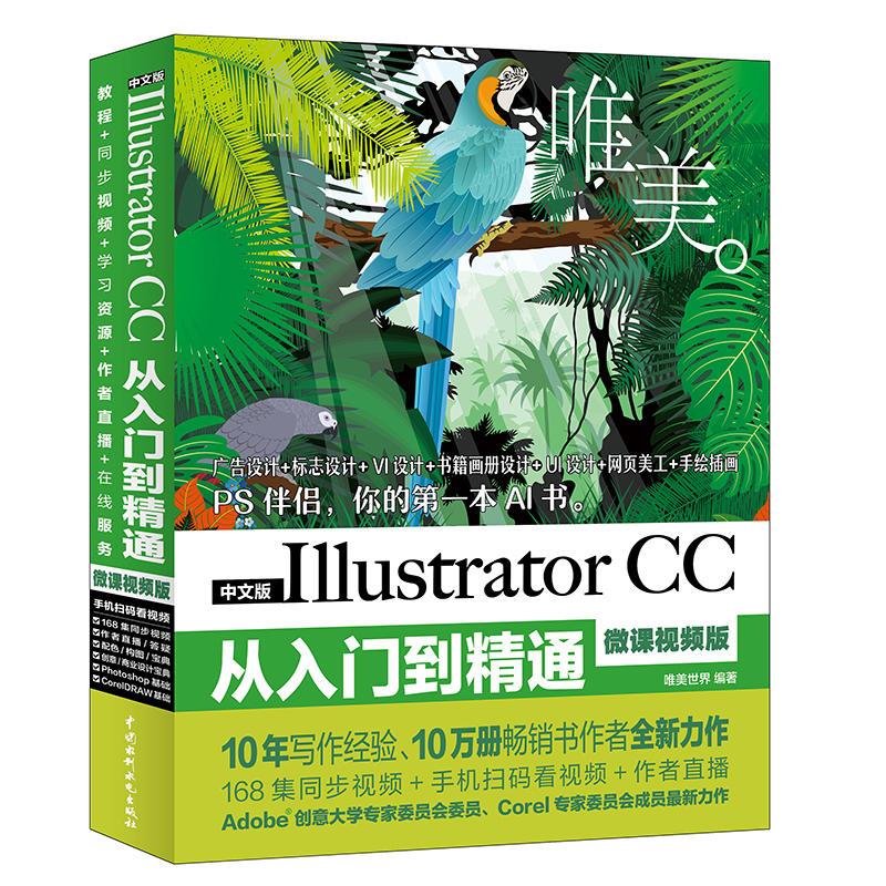 IllustratorCC入门(pdf+txt+epub+azw3+mobi电子书在线阅读下载)
