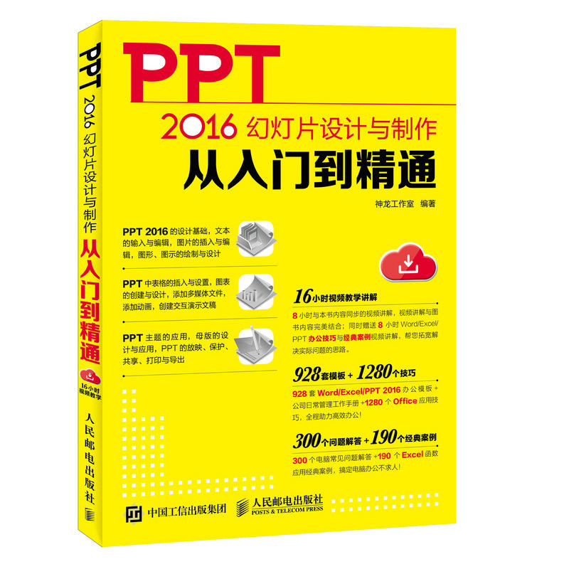 PPT设计与制作从入门到精通(pdf+txt+epub+azw3+mobi电子书在线阅读下载)