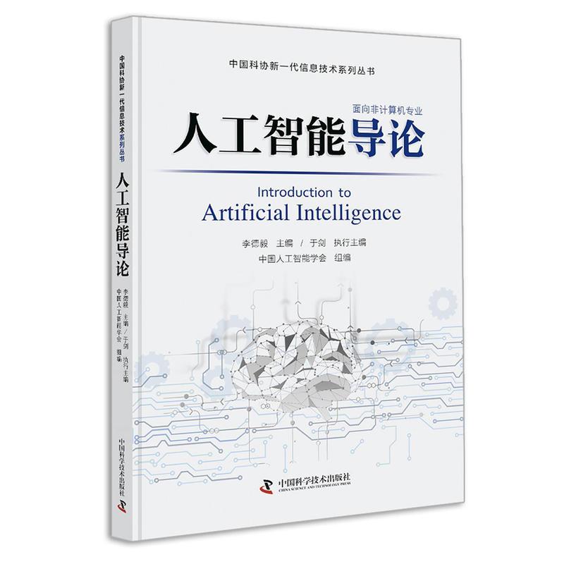 人工智能导论(pdf+txt+epub+azw3+mobi电子书在线阅读下载)