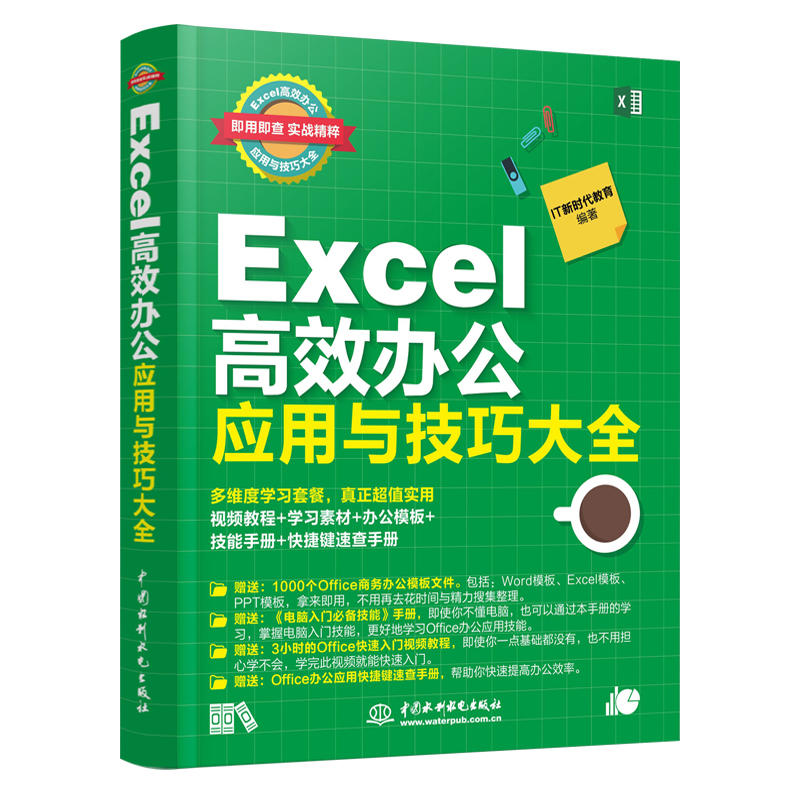 Excel应用技巧大全(pdf+txt+epub+azw3+mobi电子书在线阅读下载)