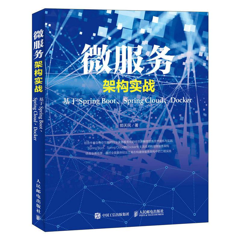 微服务架构实战(pdf+txt+epub+azw3+mobi电子书在线阅读下载)