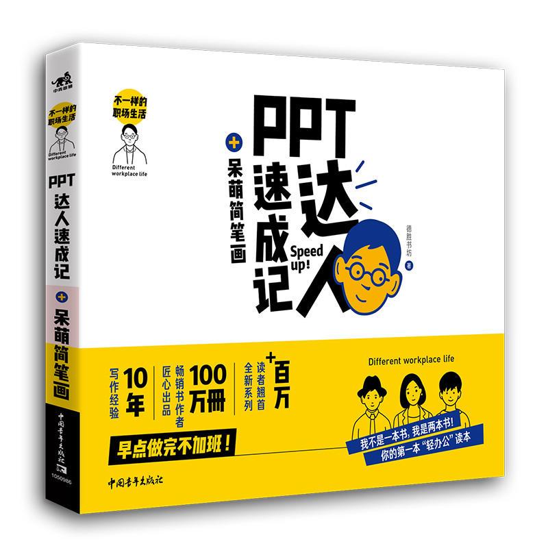 PPT达人速成记+呆萌简笔画(pdf+txt+epub+azw3+mobi电子书在线阅读下载)