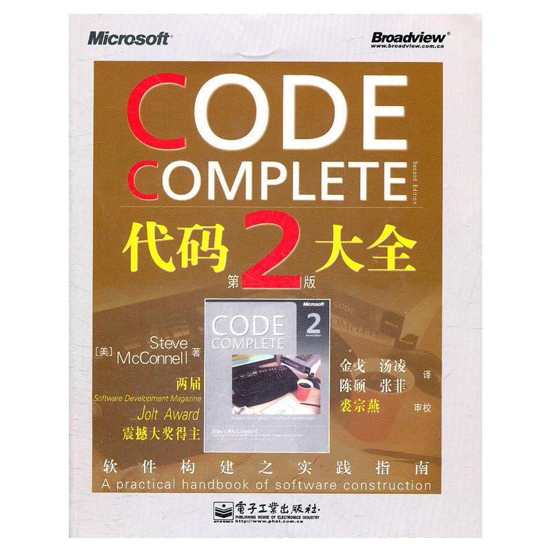 代码大全(pdf+txt+epub+azw3+mobi电子书在线阅读下载)