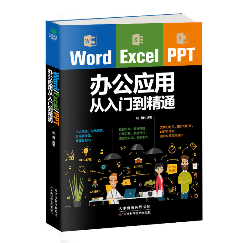 Excel-PPT办公应用从入门到精通(pdf+txt+epub+azw3+mobi电子书在线阅读下载)