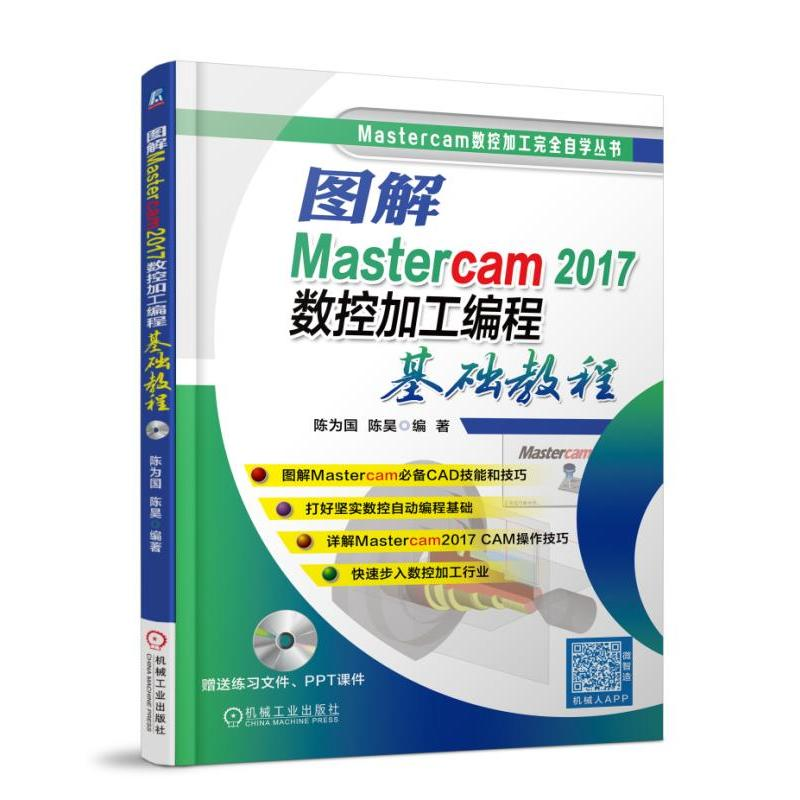 图解Mastercam-2017数控加工编程基础教程(pdf+txt+epub+azw3+mobi电子书在线阅读下载)