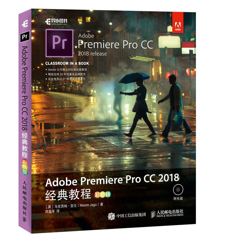 PremiereProCC2018(pdf+txt+epub+azw3+mobi电子书在线阅读下载)