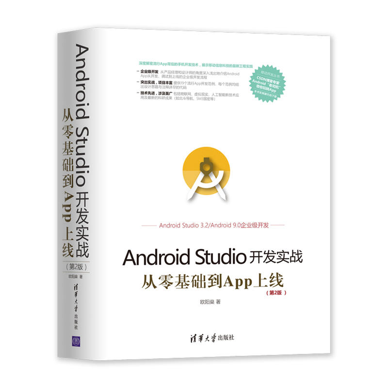 从零基础到App上线(第2版)(pdf+txt+epub+azw3+mobi电子书在线阅读下载)
