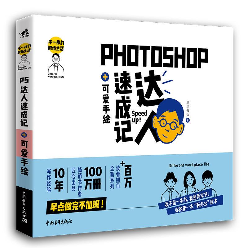 Photoshop达人速成记+可爱手绘(pdf+txt+epub+azw3+mobi电子书在线阅读下载)