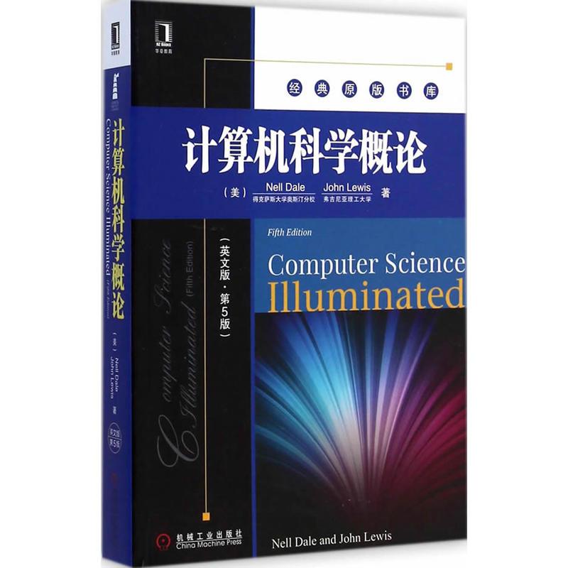 计算机科学概论(pdf+txt+epub+azw3+mobi电子书在线阅读下载)