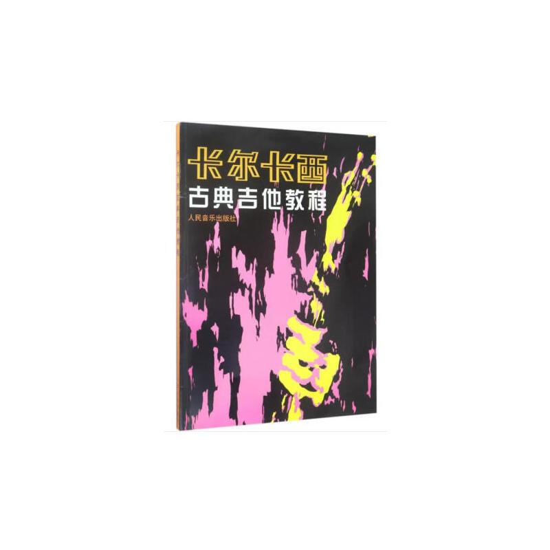卡尔卡西古典吉他教程(pdf+txt+epub+azw3+mobi电子书在线阅读下载)