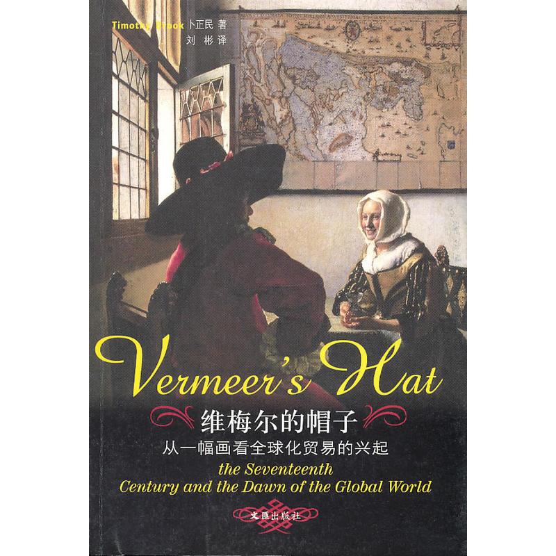 维梅尔的帽子-从一幅画看全球化贸易的兴起(pdf+txt+epub+azw3+mobi电子书在线阅读下载)