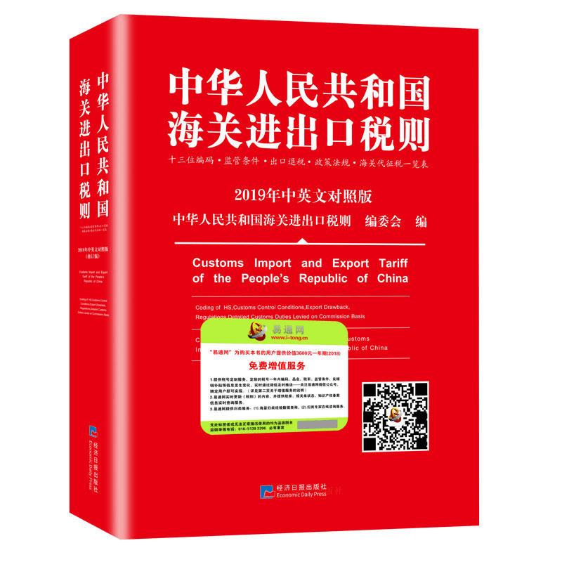 2019年中华人民共和国海关进出口税则修订版中英文对照版-13位编码(pdf+txt+epub+azw3+mobi电子书在线阅读下载)