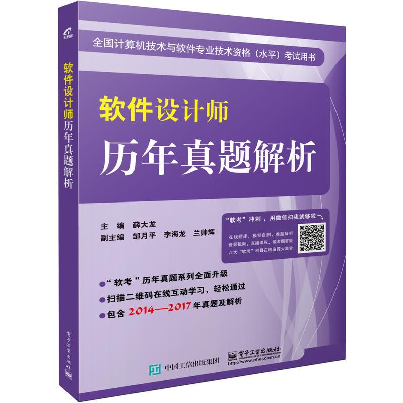 软件设计师历年真题解析(pdf+txt+epub+azw3+mobi电子书在线阅读下载)