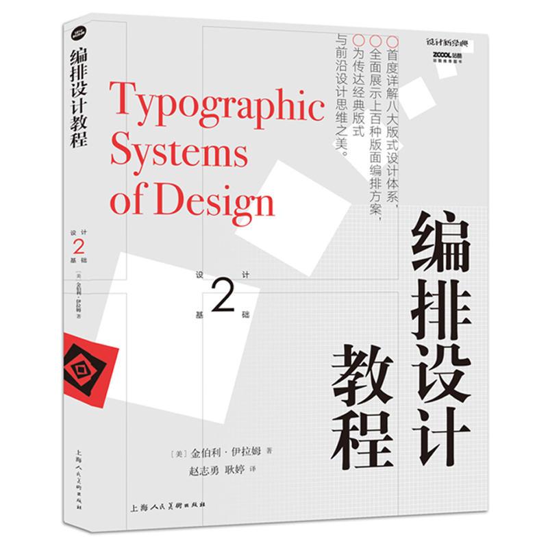 编排设计教程(pdf+txt+epub+azw3+mobi电子书在线阅读下载)