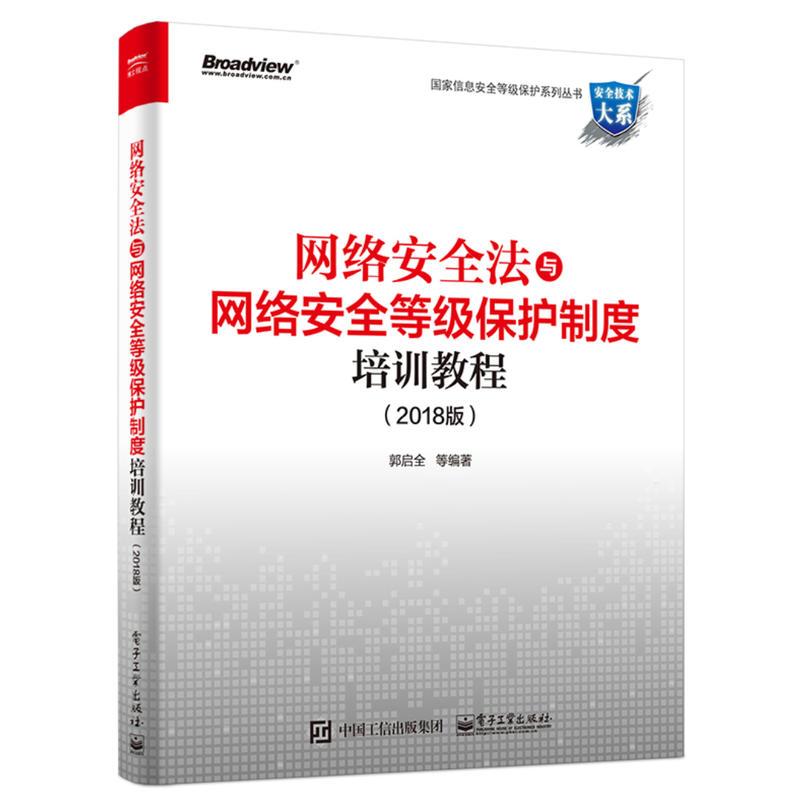 网络安全法与网络安全等级保护制度培训教程(2018版)(pdf+txt+epub+azw3+mobi电子书在线阅读下载)