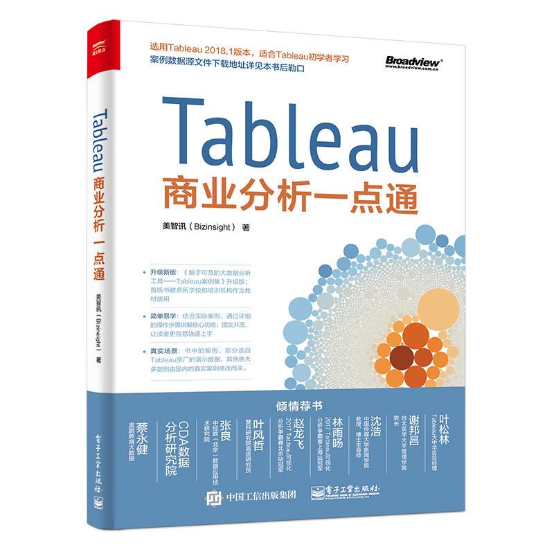 Tableau商业分析一点通(pdf+txt+epub+azw3+mobi电子书在线阅读下载)