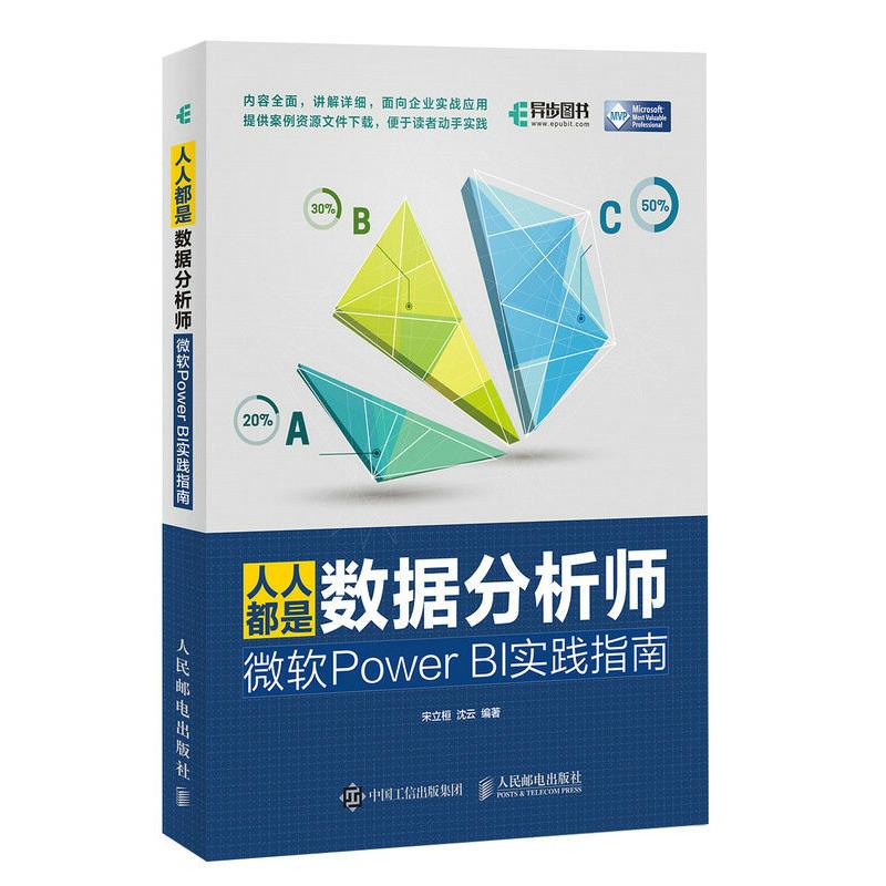 微软Power-BI实践指南(pdf+txt+epub+azw3+mobi电子书在线阅读下载)