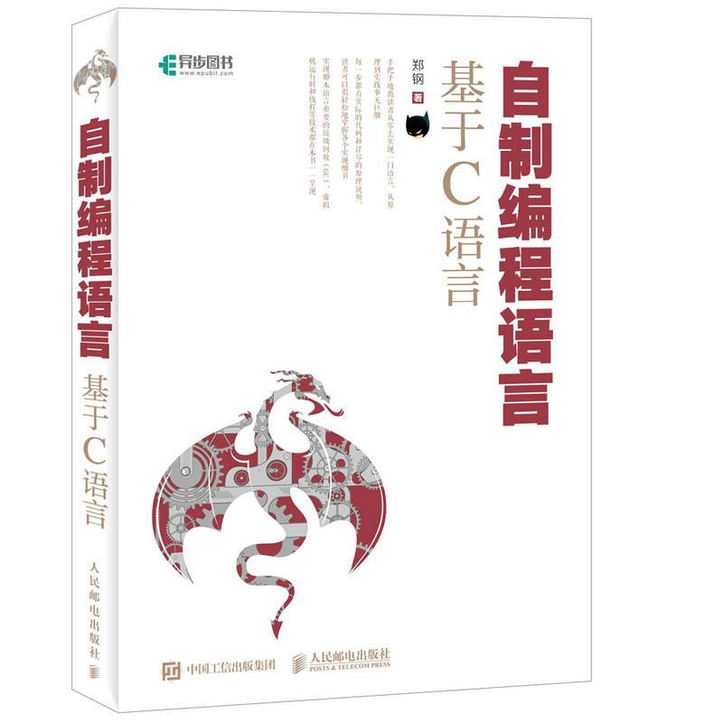 自制编程语言-基于C语言(pdf+txt+epub+azw3+mobi电子书在线阅读下载)