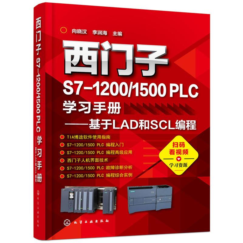 1500-PLC学习手册-基于LAD和SCL编程(pdf+txt+epub+azw3+mobi电子书在线阅读下载)