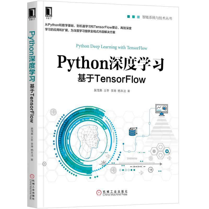Python深度学习:基于TensorFlow(pdf+txt+epub+azw3+mobi电子书在线阅读下载)