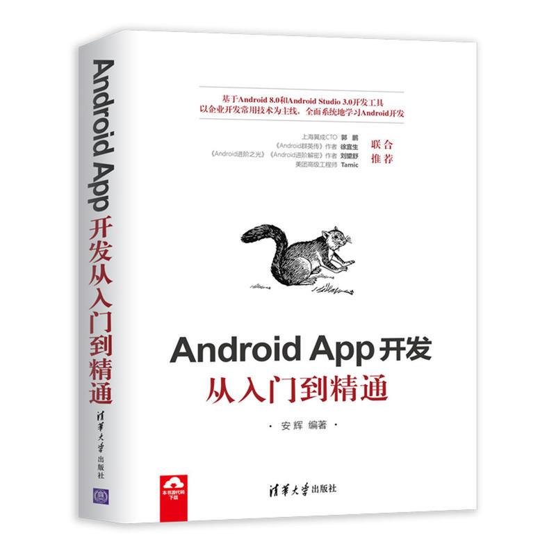 App开发从入门到精通(pdf+txt+epub+azw3+mobi电子书在线阅读下载)