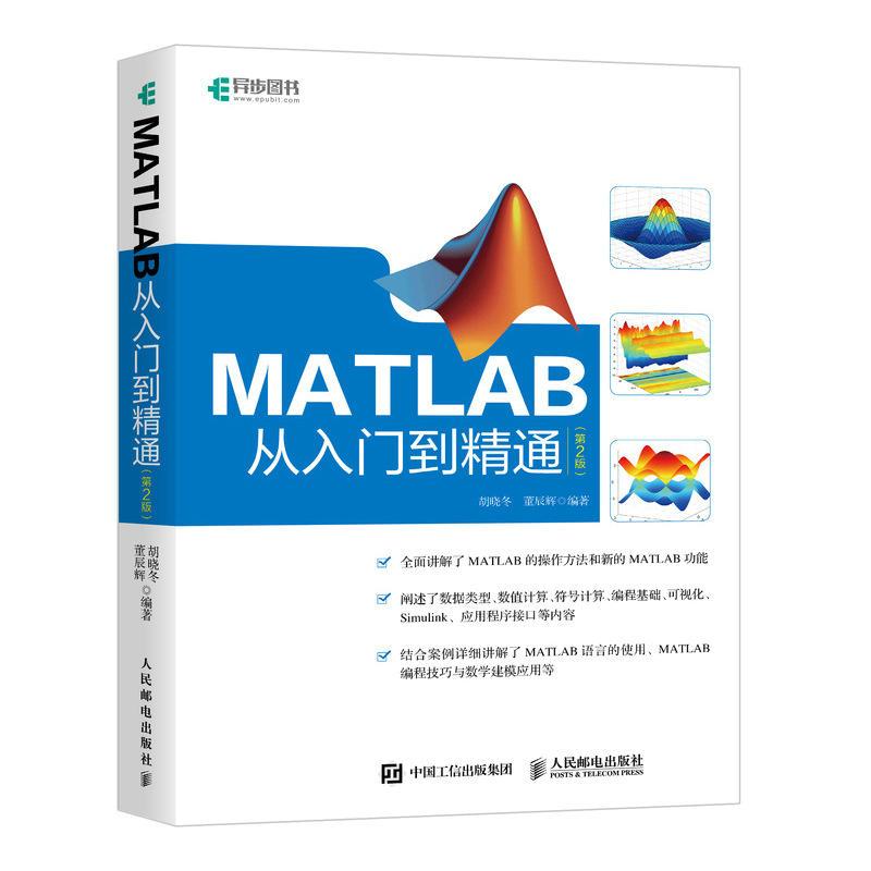 MATLAB从入门到精通-第2版(pdf+txt+epub+azw3+mobi电子书在线阅读下载)