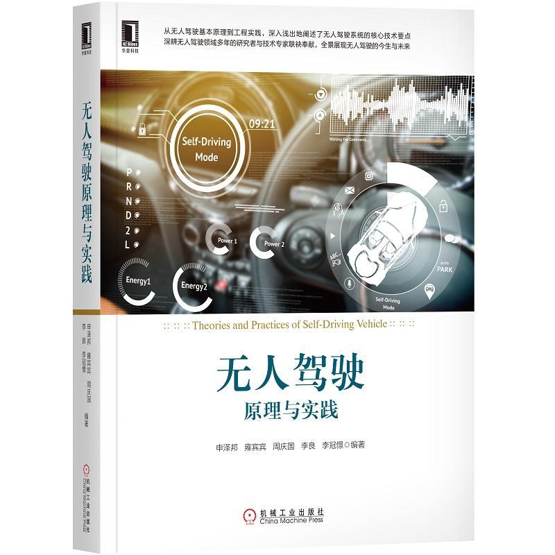 无人驾驶原理与实践(pdf+txt+epub+azw3+mobi电子书在线阅读下载)